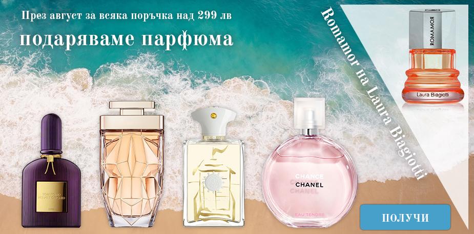 Промоция за месец август - подарък парфюм Romamor