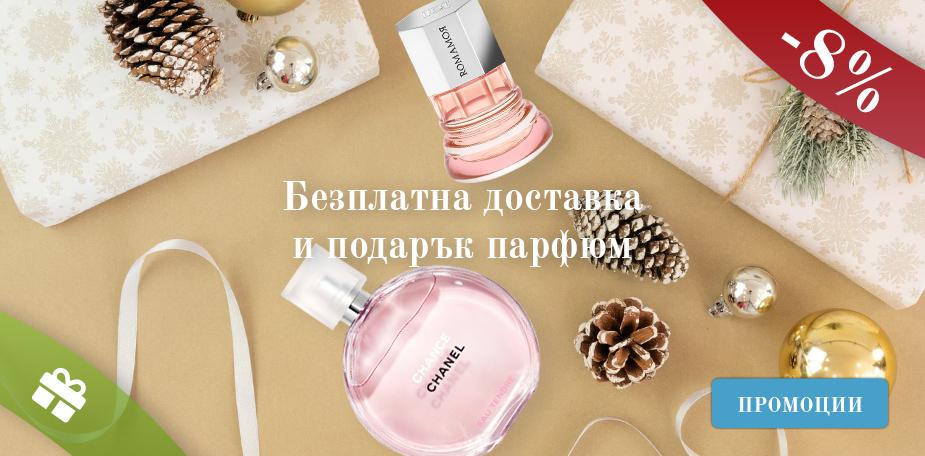 8% намаление през декември + подарък парфюм и безплатна доставка