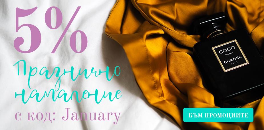 5% намаление през януари с код January