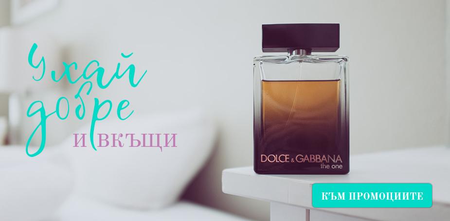 Ухай добре и вкъщи - Промоции на парфюми