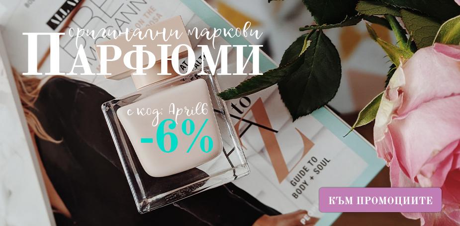 6% намаление до края на април за всички парфюми