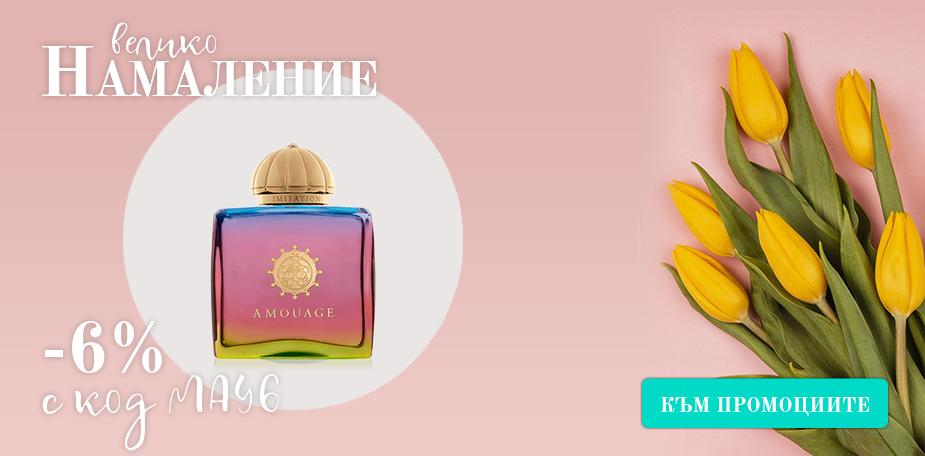 6% намаление до края на май за всички парфюми