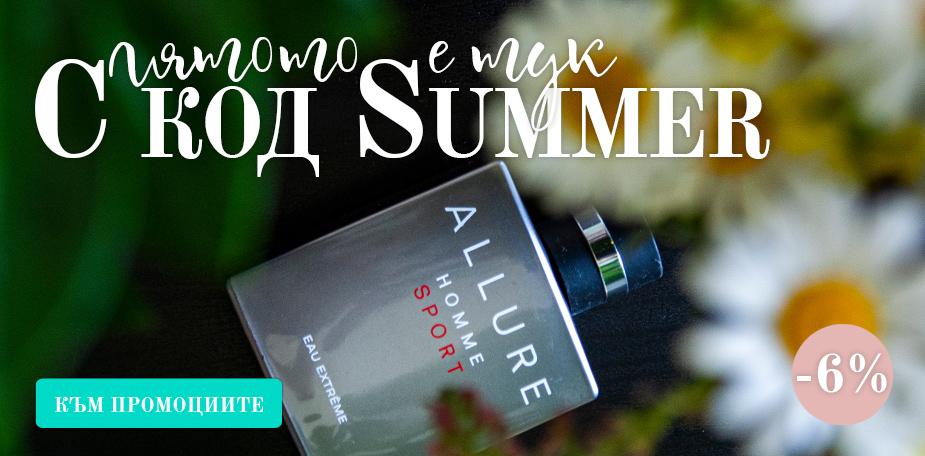 Подбрали сме дамски парфюми, мъжки парфюми и унисекс аромати, от които най-малко един ще ви хареса много.