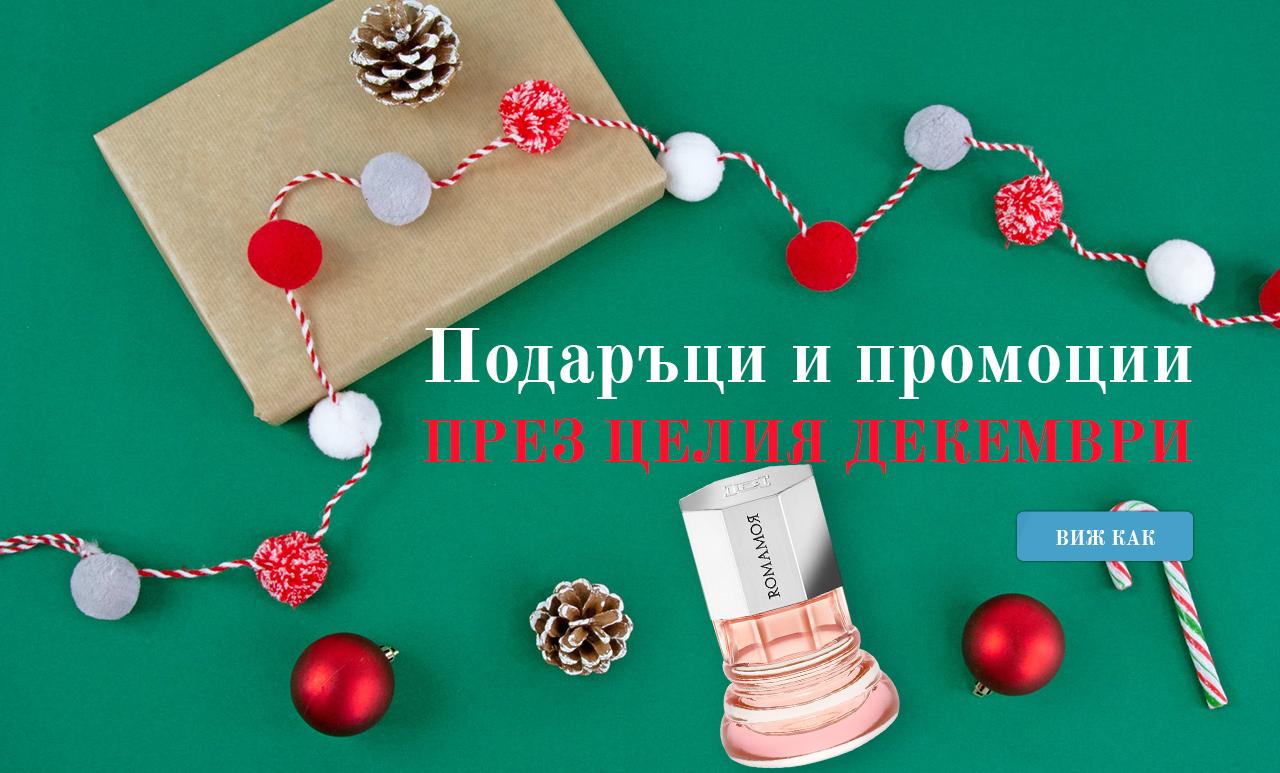 Пазарувайте с 8% по-евтино и получете подаръци