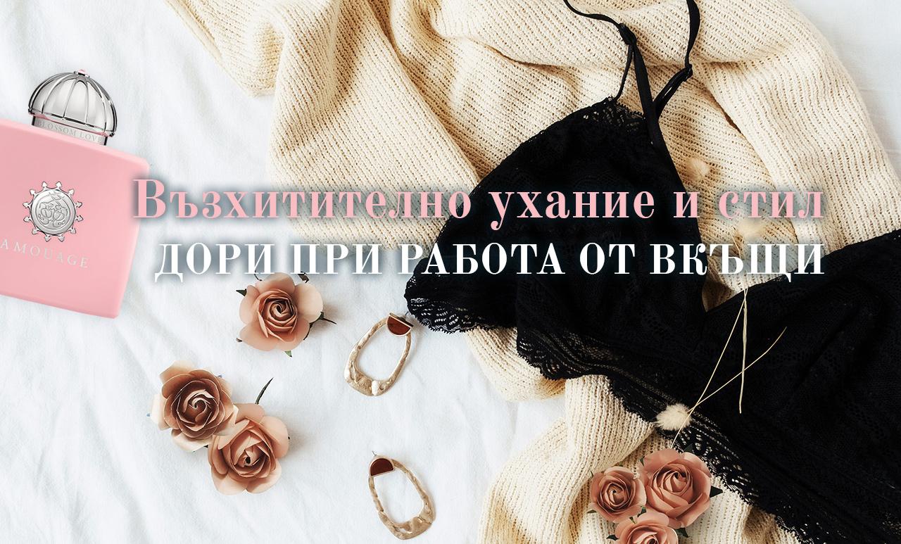 8 унисекс, мъжки и дамски парфюма за възхитително ухание и стил, дори при работа от вкъщи