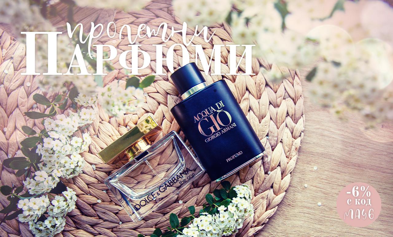 7 свежи и изключителни парфюми за хубава пролет и още по-хубаво лято