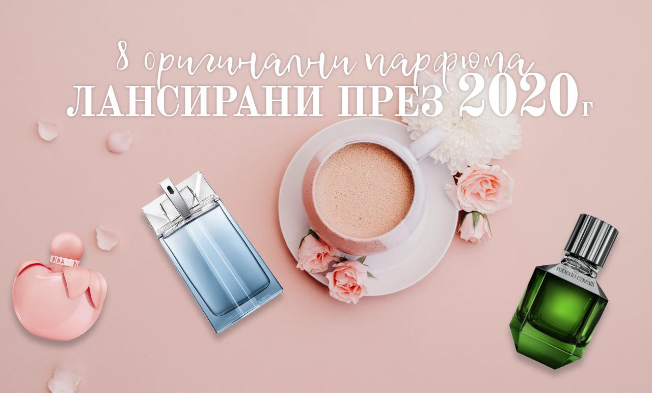 8 оригинални парфюма лансирани през 2020 година