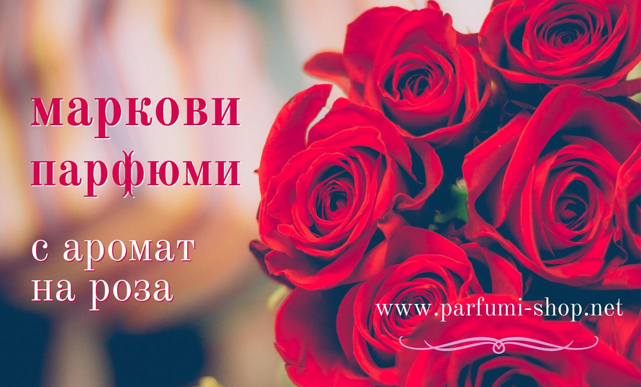 """Кажете """"Обичам те!"""" с парфюм от рози"""