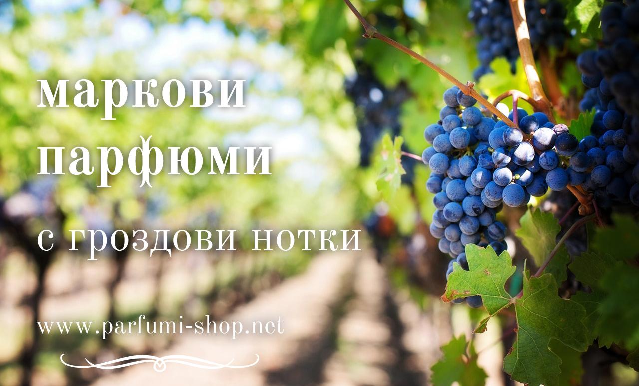 Маркови парфюми с гроздови нотки