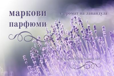 Женски и мъжки парфюми с аромат на лавандула