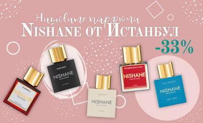 Nishane - единствените нишови парфюми от Истанбул