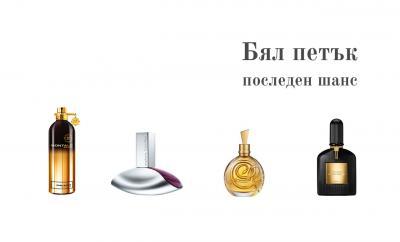 Бял петък! Последна възможност - 8 класически парфюма само по 4 броя от всеки!