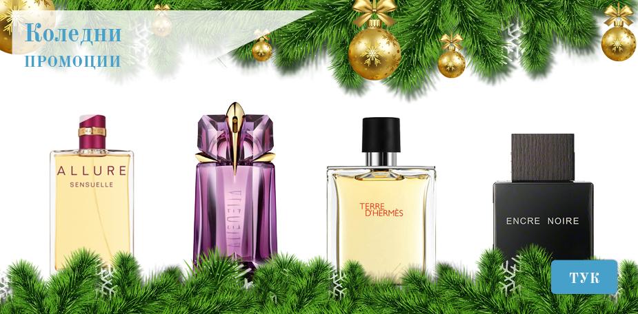Коледни промоции на парфюми