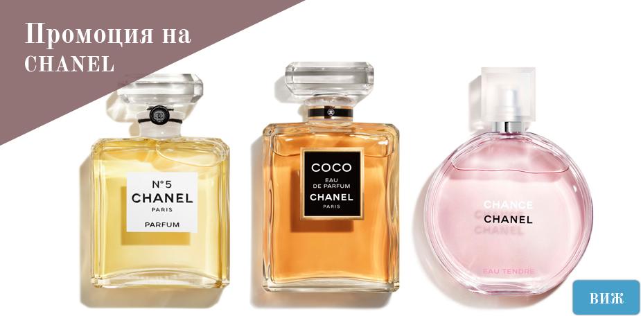 Промоция на парфюми Chanel
